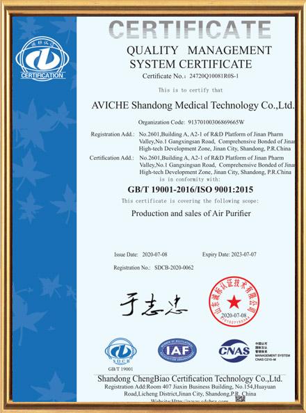 ISO9001-Air Purifier